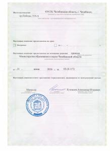 МБУДО «ДХШИ «Молодость» г. Челябинска» 2016г.